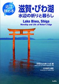 滋賀・びわ湖