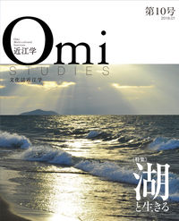 近江学 第10号