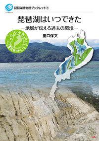 琵琶湖はいつできた