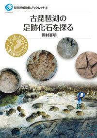 古琵琶湖の足跡化石を探る