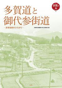 多賀道と御代参街道