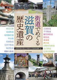 街道でめぐる滋賀の歴史遺産
