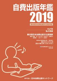 自費出版年鑑2019