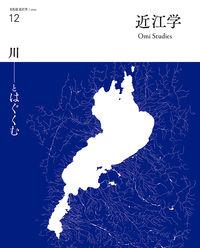 近江学 第12号