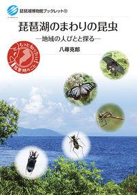 琵琶湖のまわりの昆虫