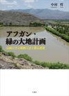 アフガン・緑の大地計画 : 伝統に学ぶ潅漑工法と甦る農業(石風社)