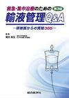 救急・集中治療のための輸液管理Q&A 第3版