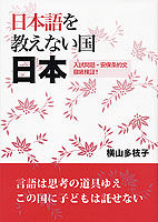 入試問題・安保条約文徹底検証!日本語を教えない国日本