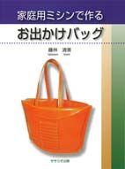 家庭用ミシンで作るお出かけバッグ