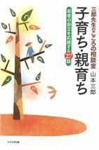 若者の自立を応援する27話三郎先生のこころの相談室 子育ち・親育ち