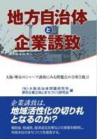 大阪・堺市のシャープ誘致にみる問題点の分析と提言地方自治体と企業誘致