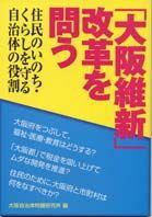 住民のいのち・くらしを守る自治体の役割「大阪維新」改革を問う