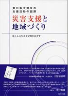 暮らしに生きる学問をめさす東日本大震災の支援活動の記録 災害支援と地域づくり