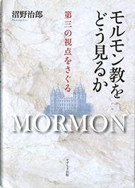 第三の視点をさぐるモルモン教をどう見るか