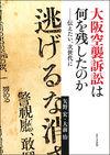 大阪空襲訴訟は何を残したのか