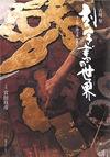 吉崎 努 刻字書の世界