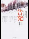 告発北朝鮮在住の作家が命がけで書いた金王朝の欺瞞と庶民の悲哀 (かざひの文庫)