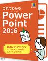 これでわかるPowerPoint2016