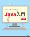 Java入門 改訂版