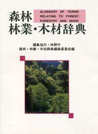 森林・林業・木材辞典