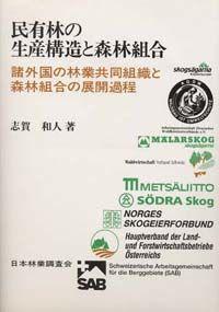 民有林の生産構造と森林組合