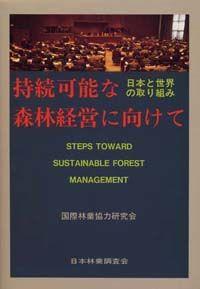 持続可能な森林経営に向けて
