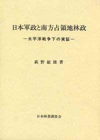 日本軍政と南方占領地林政