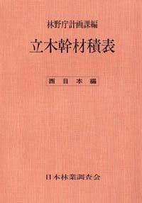 立木幹材積表 西日本編