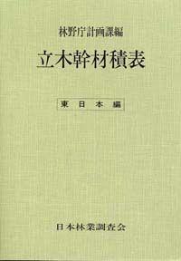 立木幹材積表 東日本編