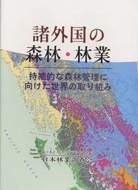 諸外国の森林・林業