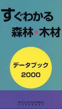すぐわかる森林・木材データブック2000