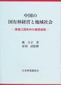 中国の国有林経営と地域社会