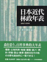 日本近代林政年表