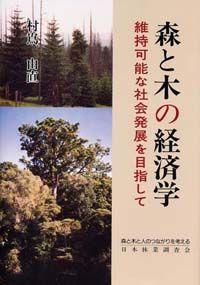 森と木の経済学
