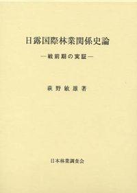 日露国際林業関係史論