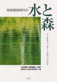 地球環境時代の水と森
