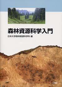 森林資源科学入門