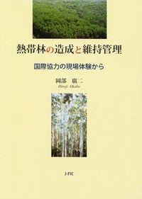 熱帯林の造成と維持管理