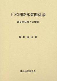 日本国際林業関係論