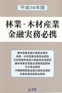 林業・木材産業金融実務必携