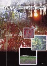 森林リモートセンシング