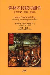 森林の持続可能性