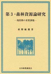 第3・森林資源論研究