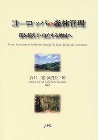 ヨーロッパの森林管理