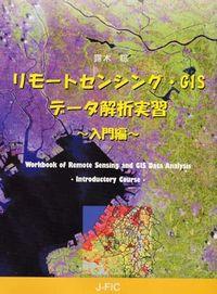 リモートセンシング・GIS データ解析実習 入門編