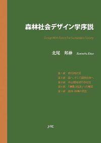 森林社会デザイン学序説