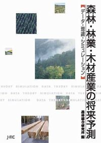 森林・林業・木材産業の将来予測