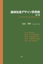 森林社会デザイン学序説 第2版