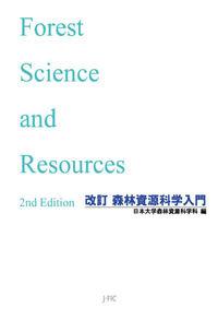 改訂 森林資源科学入門