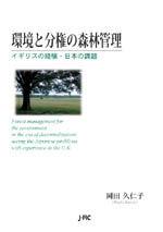 環境と分権の森林管理
